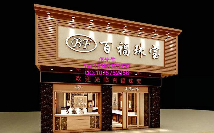 百福珠宝展柜与店面装修设计